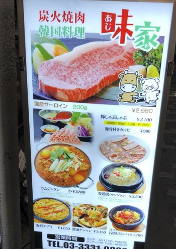 荻窪 韓国 料理