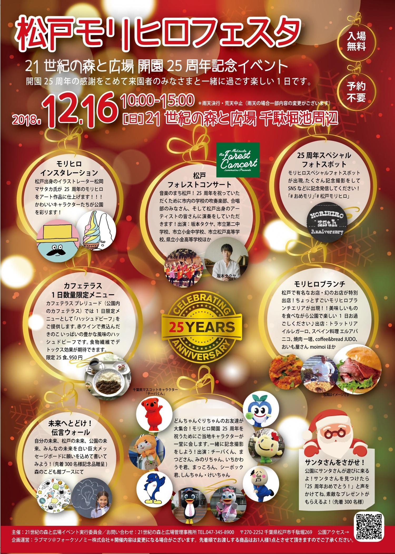 12/16(日)開園25周年記念「松戸モリヒロフェスタ」開催