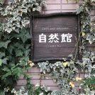 【武蔵小金井】自然たくさんの素敵な空間のカフェ「Shizen-kan 自然館」