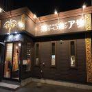 長沼の人気タンドリーレストランが千歳に!!