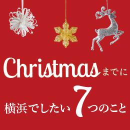 クリスマスの訪れを、楽しみながら待ちませんか?
