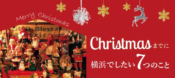 クリスマス特集 3週目