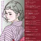 11/22(木)~ 25(日)三鷹連雀映画祭が開催