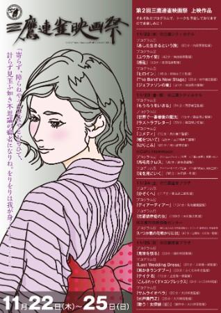 三鷹連雀映画祭リーフレット