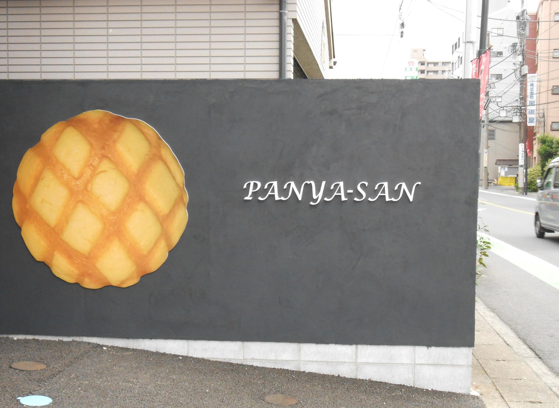 浦和区常盤にパン屋さんがオープン。その名はずばり「PANYA-SAN」