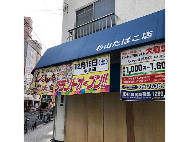 【開店】12月15日(土)オープン! 「じゃんぼ総本店 中津店」