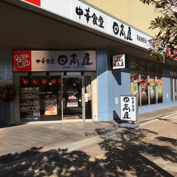 【開店】検見川浜駅北口 日高屋 11/29(木)オープン!