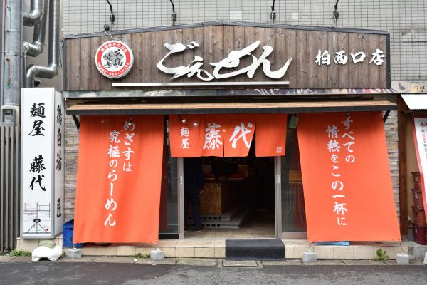 【開店】麵屋 藤代 12/1グランドオープン♪