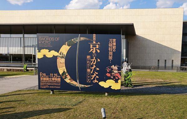 特別展『京のかたな』を観てきました!
