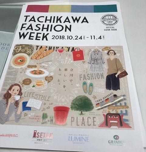 立川ファッションウィーク2018 (2)