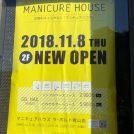 【開店】11月8日オープン!マニキュアハウス ラ・ポルト青山店
