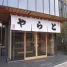 【赤坂】とらや赤坂店リニューアルオープン!ガラス張りの中、檜が香る。