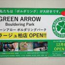 【開店】12/6(木)「グリーンアロー ボルダリングパーク」モラージュ柏店OPEN!