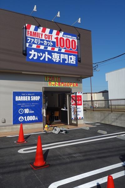 【開店】12/1(土)カット専門店「ファミリーカット1000 野田山崎店」オープン!