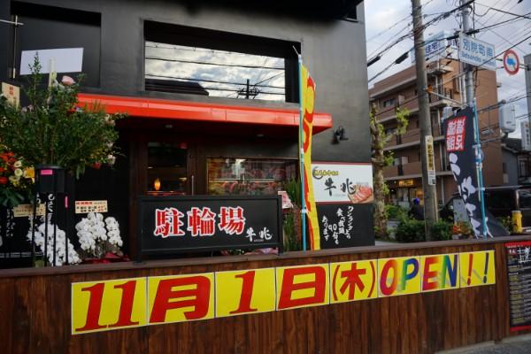 【開店】11/1、茨木・別院町南の交差点に「牛兆 茨木店」OPEN!