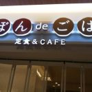 【開店】「おぼんdeごはん」新百合ケ丘に11月27日(火)OPEN