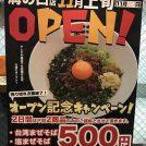 【移転開店】麺屋こころが南武線沿いにオープンします!@溝の口