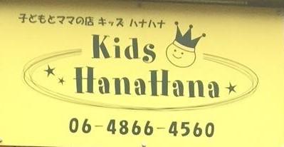 【移転】豊中「子どもとママの店 キッズハナハナ」が移転、グリーンエクセルマンション2階へ