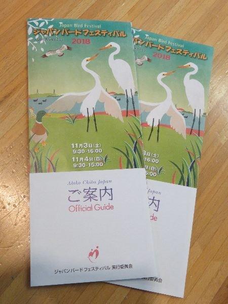 鳥好きだけじゃない!ファミリーで楽しめるジャパン バードフェスティバル
