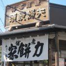 江戸時代から伝わる「力餅」をこれからも!愛したい@長谷