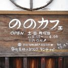 【岡山市北区】無農薬有機野菜たっぷりランチ『ギャラリー&ののカフェ』