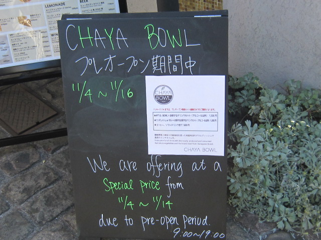長谷大仏近くにサラダ専門店「CHAYA BOWL」