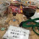 駄菓子屋でワインにミニ四駆!?@二子新地 駄菓子の木村屋