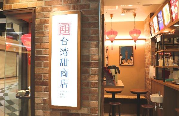 生タピオカ専門店が岡山一番街に!並んでも味わいたい台湾スイーツ【岡山駅地下】