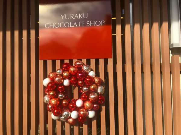 ブラックサンダーで有名な有楽製菓工場直売の限定デラックスチョコ!