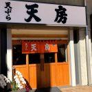 【豊洲市場】今はまだ穴場?の青果棟1階にあります。天ぷら「天房」