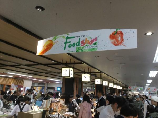 誕生!ワクワクする食のデパート【青葉台 東急フードショー】