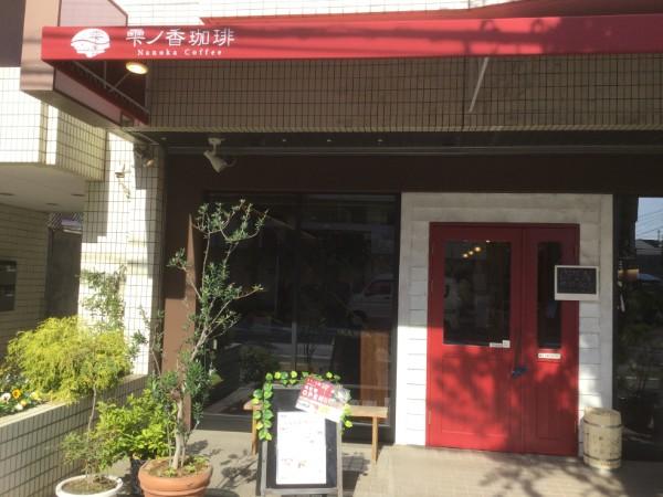 【開店】11/1に「雫ノ香珈琲(ナノカコーヒ―)」がオープンしていました!@あざみ野
