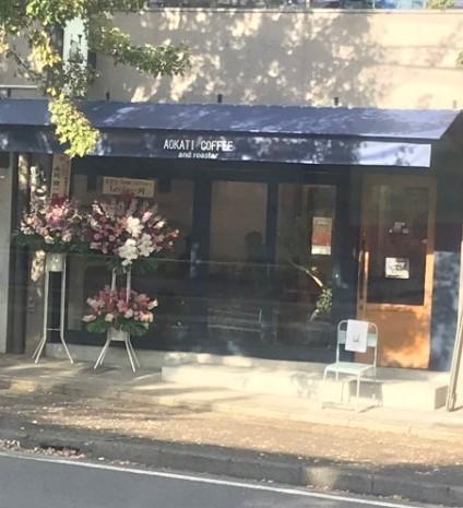 【開店】11/21にあざみ野にオープン!「AOKATI COFFEE(アオカチコーヒー)」