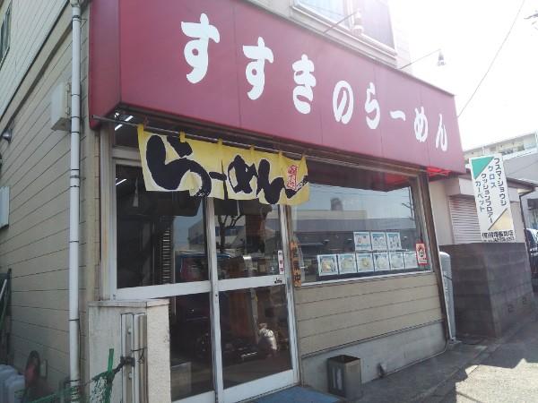 地元の隠れた人気ラーメン店☆すすきのらーめん 相模原・すすきの町
