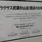【閉店】「フラクサス」が10月末で閉店していた!@イオンモールむさし村山