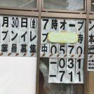【開店】セブンイレブン国分寺本町3丁目店が11/30オープン