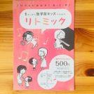 【岡山市北区】1回500円!1才からの「親子リトミックレッスン」