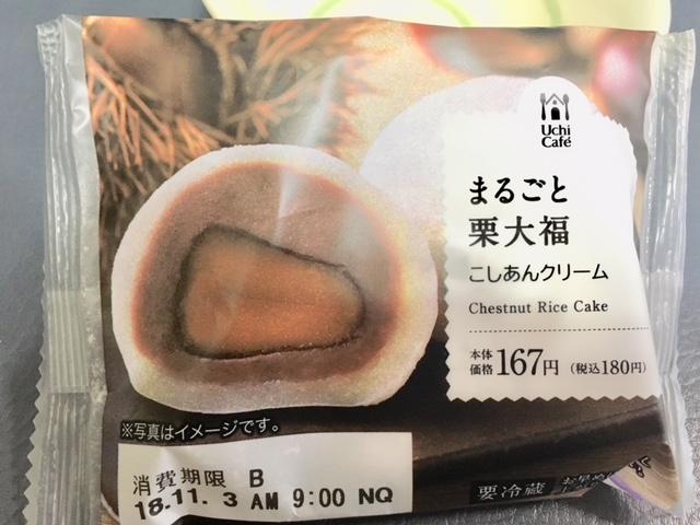 【コンビニスイーツ】ローソンUchi Café『まるごと栗大福』を食す!