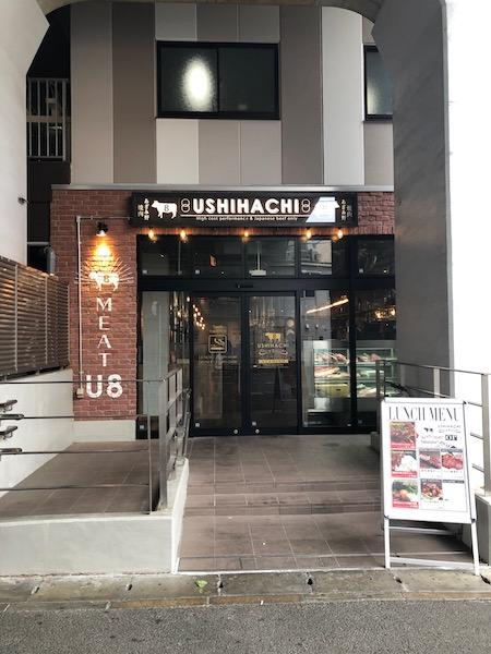 【USHIHACHI あざみ野】の美味しいBBQランチ@あざみ野駅
