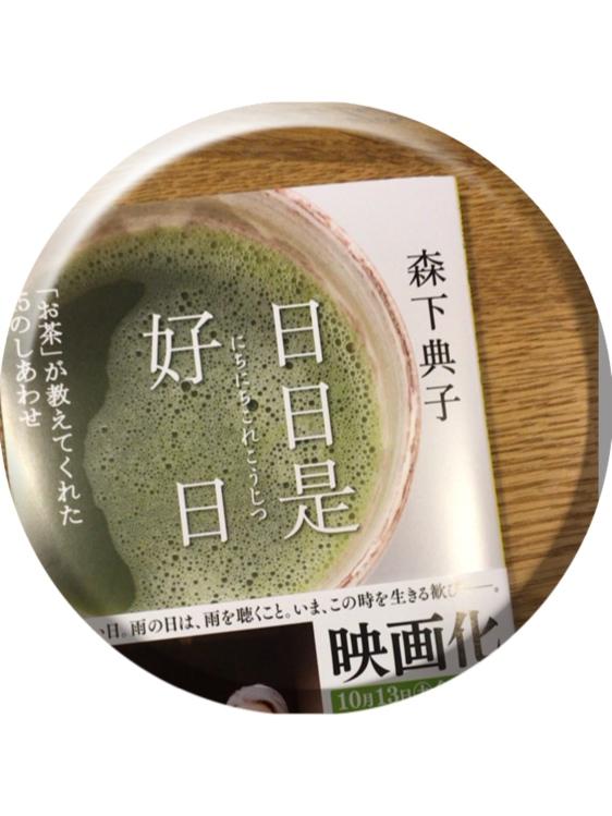 祝!ノミネート!樹木希林さんの名演技にじ~ん:映画【日日是好日】