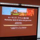 知ってみルーマニア!第一弾「ルーマニアワインと食文化」のイベントに行ってきました!
