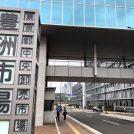 【豊洲市場】開場1カ月レポート!朝よりお昼が混雑!施設地図&店舗紹介