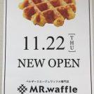 【開店】11/22府中駅にベルギーワッフル専門店『MR.waffle』オープン