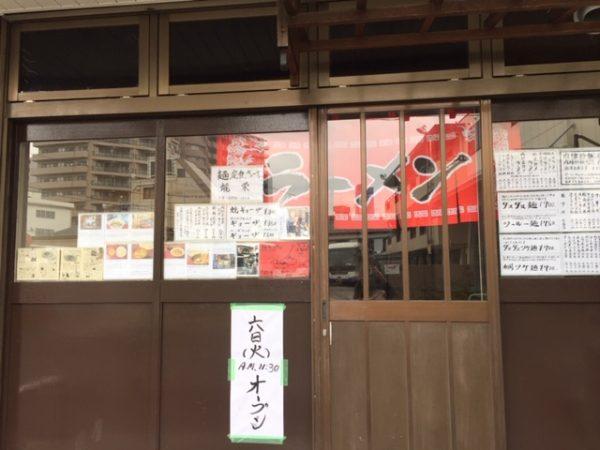 【開店】実力派の味で有名なラーメン店「龍栄」が11月6日オープン!