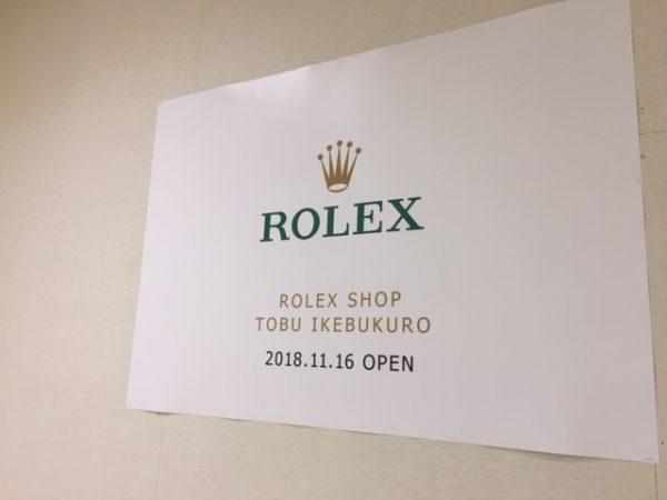 【開店】11月16日、東武百貨店6階に「ROLEX」オープン!