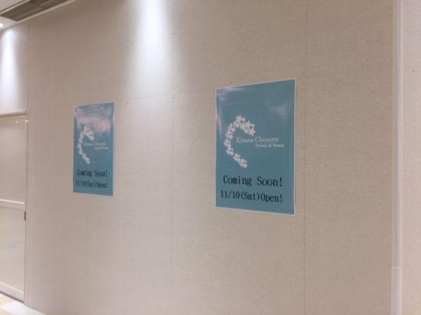 【開店】11/10(土)Kizuna Chouetteが東武ホープセンターにオープン!