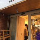 【開店】オープン間近!?東京 850 STAND横、PIT 発酵食堂!