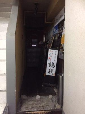 【閉店】鶴我 赤坂通り店が12月29日(土)で2度目の閉店!?