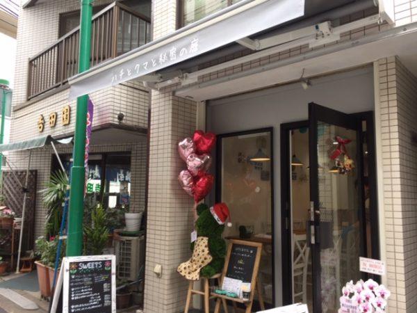 【開店】鬼子母神にも近い「はちくまカフェ」11月28日オープン!!