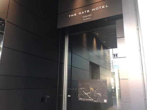 【開業】有楽町・銀座に12月14日THE GATE HOTEL 東京オープン!